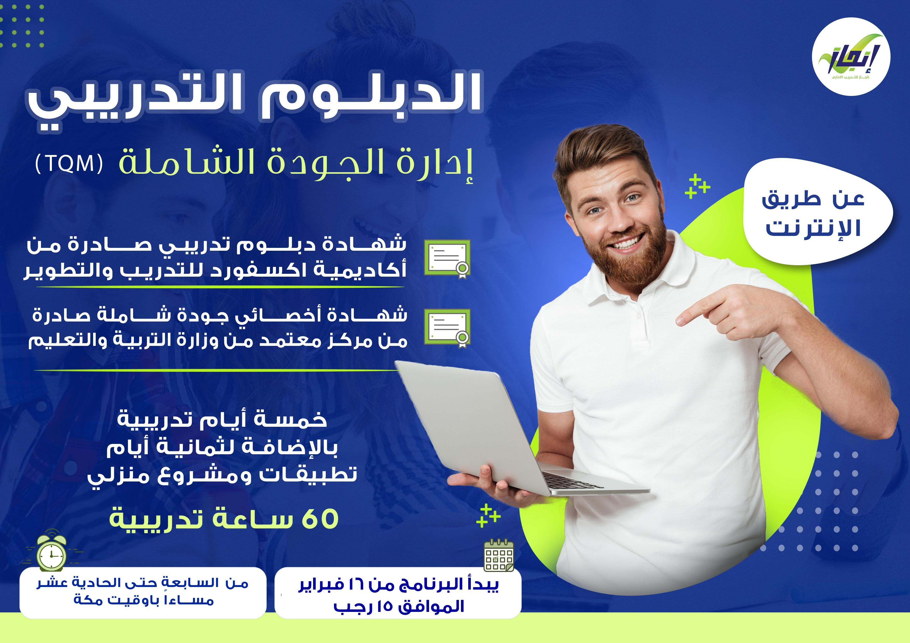 الدبلوم التدريبي بإدارة الجودة الشاملة